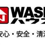 WASHハウスが大変ことになってますね